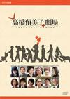 高橋留美子劇場 [DVD] [2013/02/06発売]