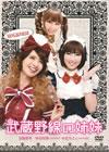 武蔵野線の姉妹〈2枚組〉 [DVD] [2013/03/02発売]