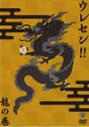 ウレセン!!龍の巻 [DVD] [2013/02/27発売]