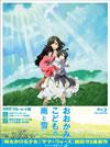 おおかみこどもの雨と雪〈2枚組〉 [Blu-ray]