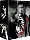 仁義なき戦い Blu-ray BOX〈初回生産限定・7枚組〉 [Blu-ray]