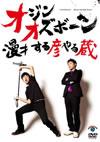 オジンオズボーン/漫才 する彦やる蔵 [DVD] [2013/02/27発売]