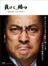 負けて、勝つ〜戦後を創った男・吉田茂〜 DVD-BOX〈5枚組〉 [DVD] [2013/03/22発売]
