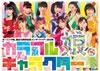 モーニング娘。/誕生15周年記念コンサートツアー2012秋〜カラフルキャラクター〜 [DVD]