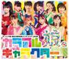 モーニング娘。/誕生15周年記念コンサートツアー2012秋〜カラフルキャラクター〜 [Blu-ray] [2013/03/13発売]