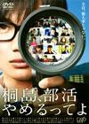 桐島、部活やめるってよ〈2枚組〉 [DVD]