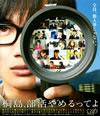 桐島、部活やめるってよ〈2枚組〉 [Blu-ray] [2013/02/15発売]