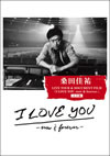 桑田佳祐 LIVE TOUR&DOCUMENT FILM「I LOVE YOU-now&forever-」完全盤