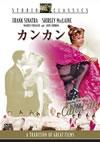 カンカン [DVD] [2013/03/02発売]