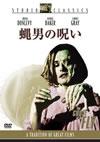 蝿男の呪い [DVD] [2013/04/10発売]