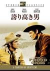 誇り高き男 [DVD] [2013/04/18発売]
