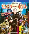 モンスター・ホテル ブルーレイ&DVDセット〈初回生産限定・2枚組〉 [Blu-ray]
