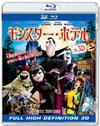 モンスター・ホテル IN 3D〈初回生産限定・2枚組〉 [Blu-ray]
