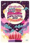 きゃりーぱみゅぱみゅ/ドキドキワクワクぱみゅぱみゅレボリューションランド2012 in キラキラ武道館 [DVD]