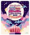 きゃりーぱみゅぱみゅ/ドキドキワクワクぱみゅぱみゅレボリューションランド2012 in キラキラ武道館 [Blu-ray]