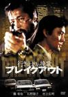 行き止まりの挽歌 ブレイクアウト [DVD] [2013/04/02発売]