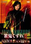 雀鬼くずれ II [DVD] [2013/04/02発売]