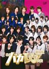 劇場版 私立バカレア高校 [DVD] [2013/04/10発売]