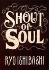 石橋凌/SHOUT of SOUL [DVD] [2013/03/27発売]
