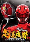超英雄祭 KAMEN RIDER×SUPER SENTAI LIVE&SHOW 2013〈2枚組〉 [DVD] [2013/04/21発売]