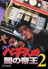 ジャック パチスロ闇の帝王2 [DVD] [2013/05/02発売]