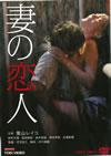 妻の恋人 [DVD] [2013/04/21発売]