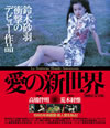 愛の新世界 [Blu-ray] [2013/05/02発売]