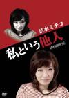 清水ミチコ/私という他人 [DVD] [2013/04/24発売]