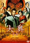 大奥〜永遠〜[右衛門佐・綱吉篇]<男女逆転> [DVD] [2013/06/08発売]