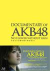 DOCUMENTARY OF AKB48 NO FLOWER WITHOUT RAIN 少女たちは涙の後に何を見る? スペシャル・エディション〈2枚組〉 [Blu-ray]