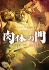 肉体の門 [DVD] [2013/06/04発売]