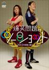 爆笑問題/2013年度版 漫才 爆笑問題のツーショット [DVD] [2013/05/22発売]