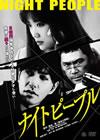 ナイトピープル [DVD]