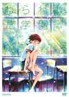 ねらわれた学園 [DVD] [2013/06/05発売]