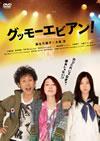 グッモーエビアン!〈2枚組〉 [DVD] [2013/05/22発売]