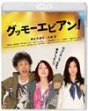 グッモーエビアン!〈2枚組〉 [Blu-ray] [2013/05/22発売]