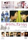みなさん、さようなら [DVD] [2013/06/05発売]