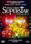ジーザス・クライスト=スーパースター アリーナ・ツアー [DVD] [2013/05/22発売]
