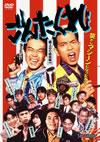 ごんたくれ [DVD] [2013/06/04発売]