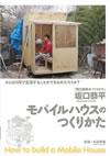 坂口恭平/モバイルハウスのつくりかた [DVD] [2013/05/24発売]