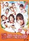 綱引いちゃった! [DVD] [2013/05/22発売]