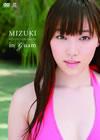 譜久村聖/MIZUKI in Guam [DVD] [2013/05/22発売]