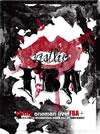 vistlip oneman live FBA 2013 / 2 / 1 TOKYO INTERNATIONAL FORUM HALL A+TOUR DIGEST