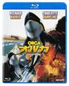 オルカ HDリマスター版 [Blu-ray] [2013/07/02発売]