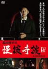 島田秀平の怪談奇談 壱 [DVD] [2013/07/02発売]