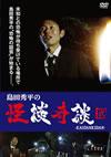 島田秀平の怪談奇談 弐 [DVD] [2013/07/02発売]