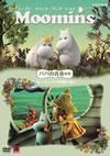 ムーミン パペット・アニメーション パパの青春の巻〜ムーミンパパの思い出〜 [DVD] [2013/06/21発売]