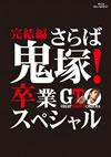 GTO 完結編〜さらば鬼塚!卒業スペシャル〜 [Blu-ray]