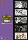 石ノ森章太郎大全集 VOL.1 [DVD] [2013/06/21発売]