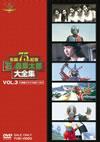 石ノ森章太郎大全集 VOL.3 [DVD] [2013/06/21発売]